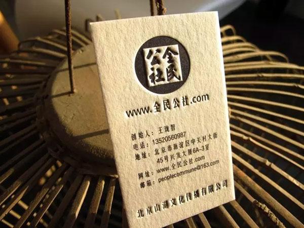 文化公司名片设计欣赏  棉纸压凹名片