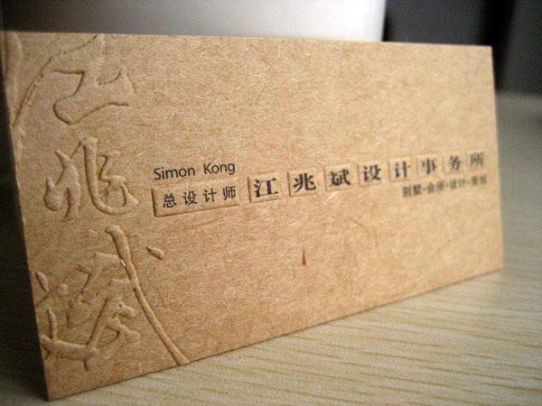 设计事务所名片欣赏   牛皮纸无色浮雕名片欣赏