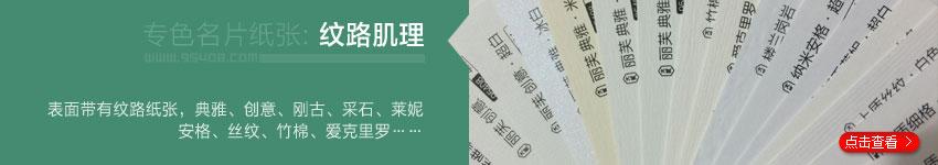 名片紙張推薦:No.1-No.10 名片制作特種紙藝術紙張推薦-【尚可名片】