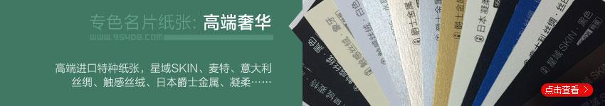 名片纸张推荐:No.1-No.10 名片制作特种纸艺术纸张推荐-【尚可名片】