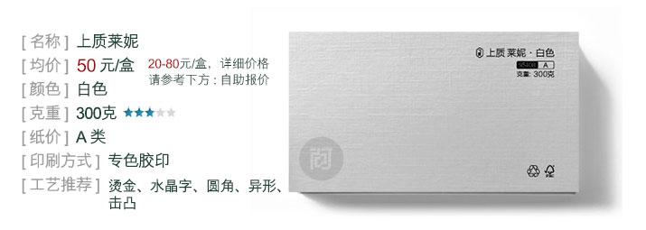 臺灣上質萊妮 [名片紙張] A系列 紋路肌理-【尚可名片】