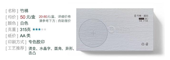 韓國竹棉 [名片紙張] AA 2A系列 紋路肌理-【尚可名片】