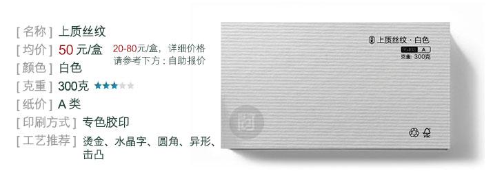 臺灣上質絲紋 [名片紙張] A系列 紋路肌理-【尚可名片】