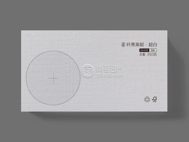 德國纖秀萊妮 [名片紙張] AAA 3A系列 紋路肌理-【尚可名片】