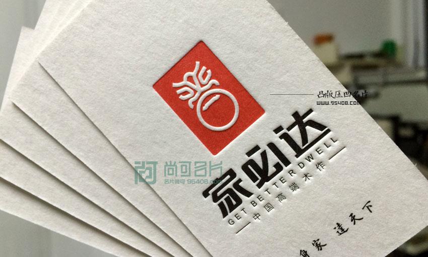 名片工艺:压凹(凸版压凹/LetterPress)-【尚可名片】