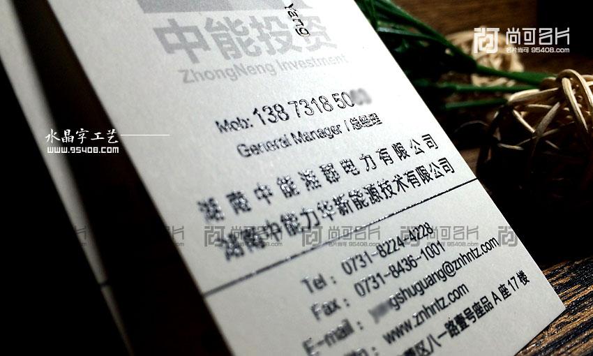 名片印刷工艺:水晶UV (水晶凸字/滴胶/凸字粉)-【尚可名片】