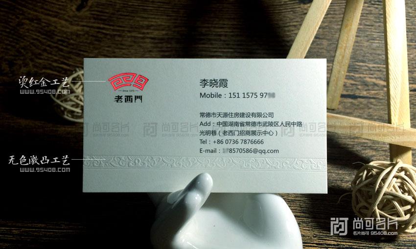 名片工艺:击凸(凹凸/击拱/浮雕)-【尚可名片】