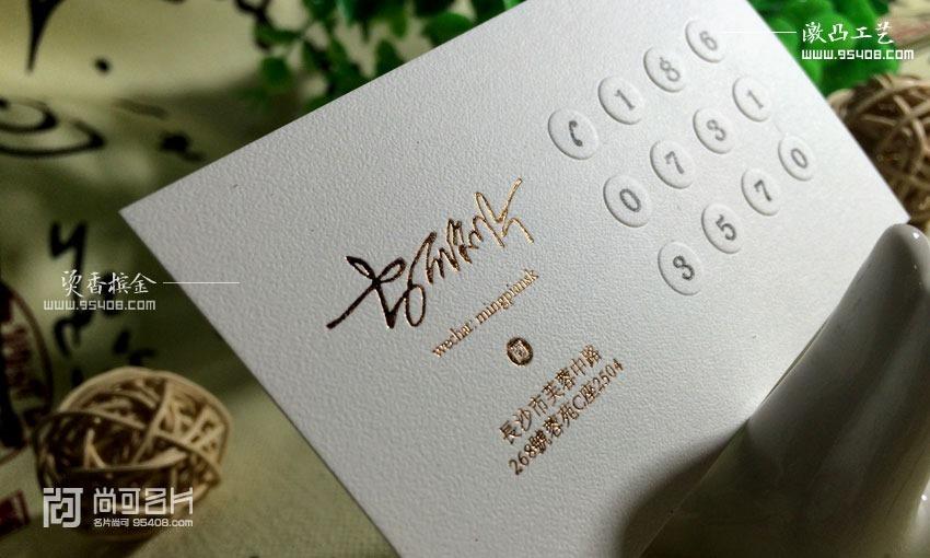 電話數字凹凸工藝名片制作-【尚可名片】