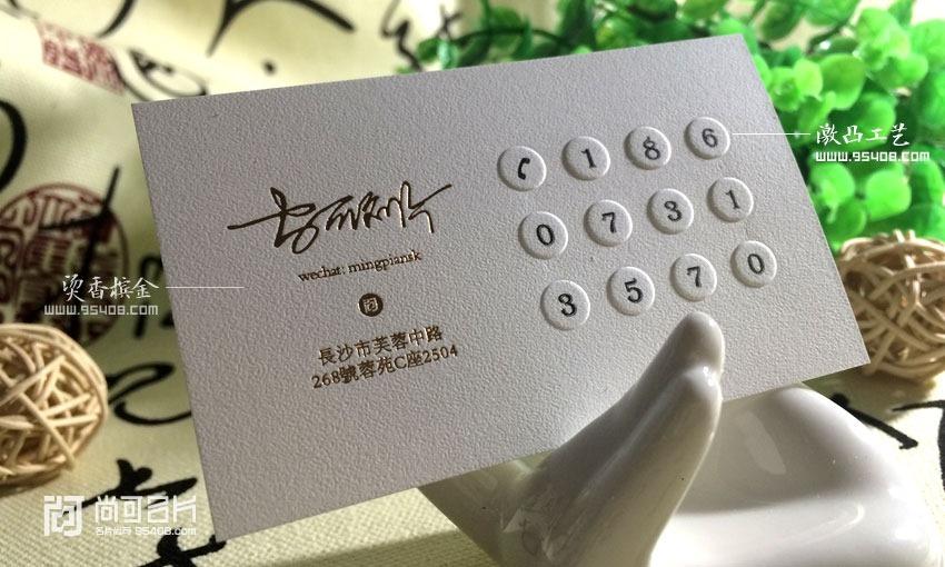 电话数字凹凸工艺名片制作-【尚可名片】
