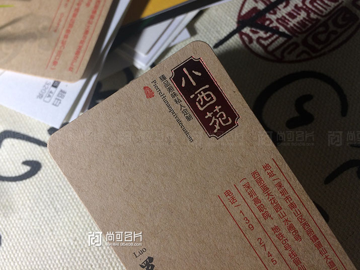 牛皮纸烫红金圆角名片-【尚可名片】