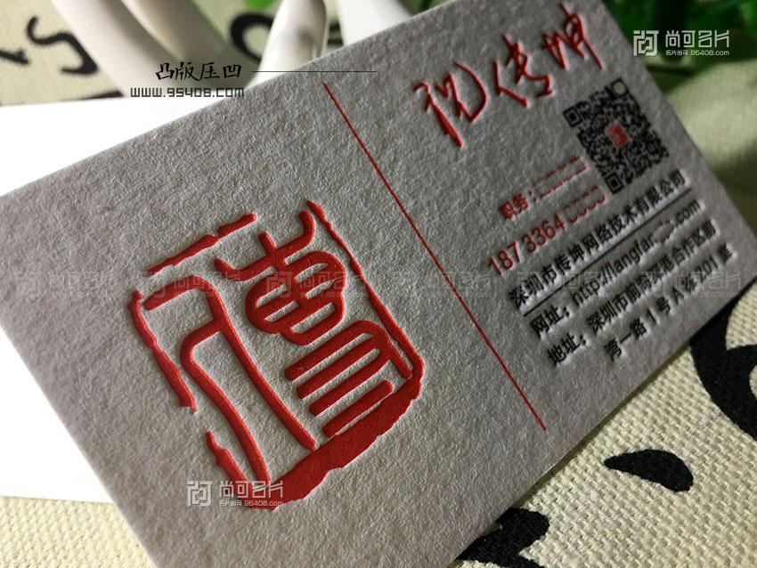 威爾德單面雙色 凸版壓凹工藝名片-【尚可名片】