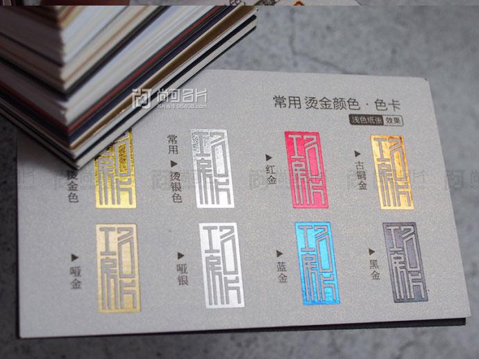 烫金颜色拍照:十来种烫金颜色在黑白色纸张(深浅底色)上的效果-【尚可名片】