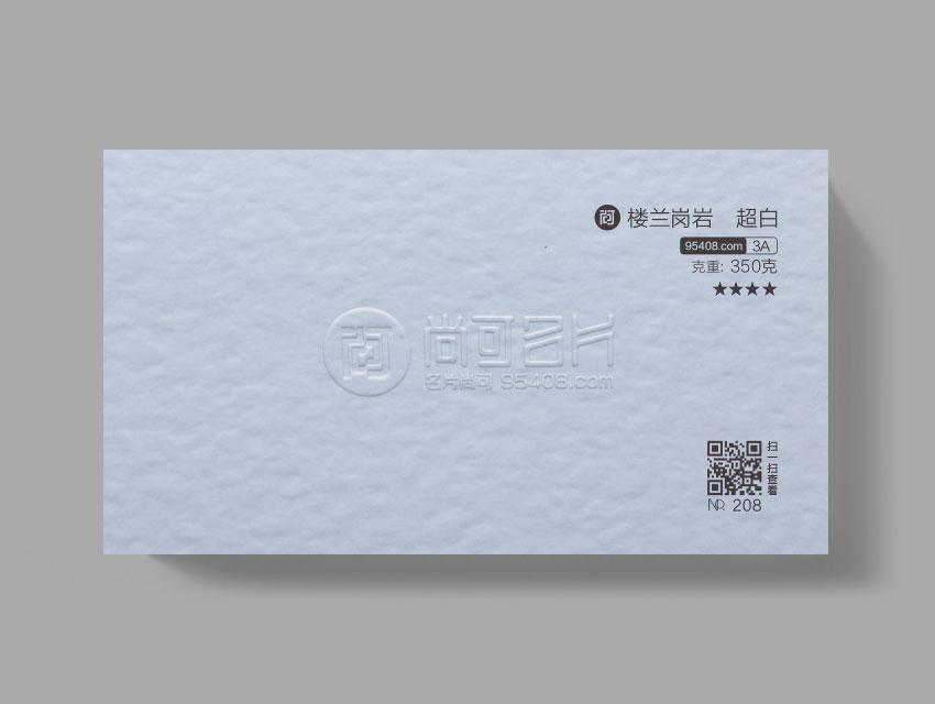 紋路肌理-【尚可名片】