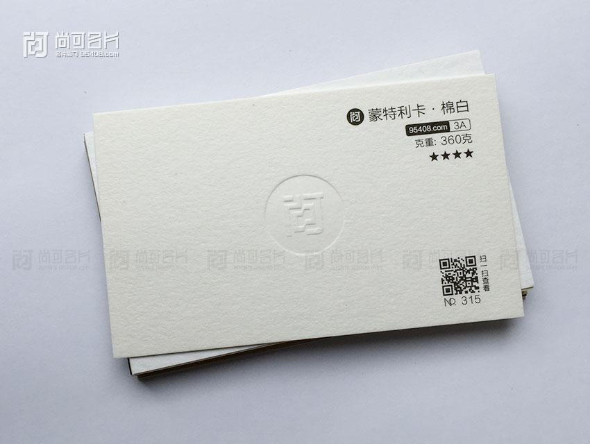 名片紙張-【尚可名片】