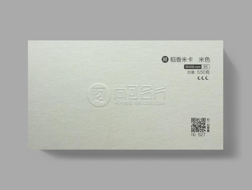高端奢华-【尚可名片】