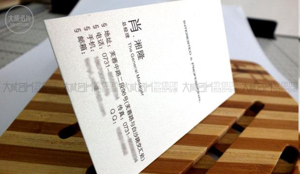 烫金凹凸名片工艺-【尚可名片】