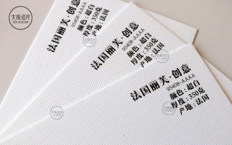 法國麗芙創意 [名片紙張] AAAA 4A系列 紋路肌理-【尚可名片】